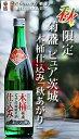菊盛 ピュア茨城木桶仕込み「秋あがり」 720ml