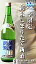 菊盛 純米しぼりたて新酒 720ml