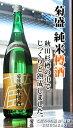 菊盛 純米樽酒 1800ml