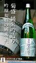 菊盛 純米吟造り 1800ml
