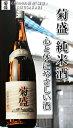 菊盛 純米酒 1800ml