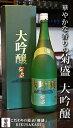 菊盛 大吟醸 1800ml