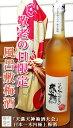 【日本一に輝いた木内極上梅酒】風呂敷限定ラベル500ml