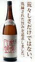 八海醸造 八海山 純米吟醸しぼりたて原酒「越後で候」1800ml