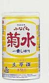 菊水 ふなぐち一番しぼり 200mlの商品画像