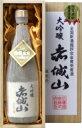 【桐箱使用限定品】赤城山 特別大吟醸 720ml