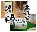 【送料無料】久保田 碧寿と奥の松 特別純米720mlセット