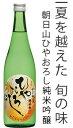 朝日山 ひやおろし 純米吟醸720ml