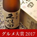 あす楽 朝日酒造 久保田 萬寿 1.8L(純米大吟醸) 万寿...