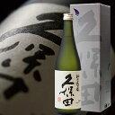 あす楽 朝日酒造 久保田 純米大吟醸 720mlお酒 日本酒...
