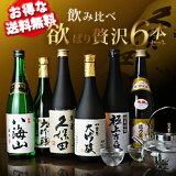 【】飲み比べ欲ばり贅沢6本セット