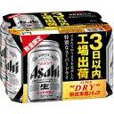 ショッピングアサヒスーパードライ ◇2020年4月24日発売分◇アサヒ スーパードライ 鮮度実感パック 350ml×24缶(1ケース)