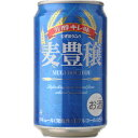 麦豊穣 330ml×24缶(1ケース)