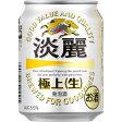 キリン 淡麗 極上 生 250ml×24缶(1ケース)