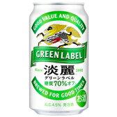 キリン 淡麗グリーンラベル 350ml×24缶(1ケース)