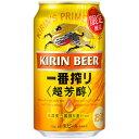 【限定】キリン 一番搾り 超芳醇 350ml×24缶(1ケース)
