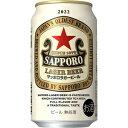 ■特売品■【限定】サッポロ ラガービール 350ml×24缶(1ケース)
