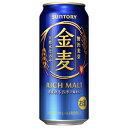 サントリー 金麦 500ml×24缶(1ケース)