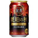 【限定】サントリー 金麦 琥珀のくつろぎ 350ml×24缶(1ケース)