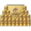 ◇6月8日より順次発送◇サッポロ エビスビール缶セット 縦箱タイプ YE5DT