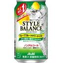 アサヒ スタイルバランス グレープフルーツサワーテイスト ノンアルコール 350ml×24缶(1ケース)