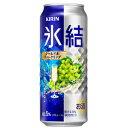 キリンチューハイ 氷結 シャルドネ スパークリング 500ml×24缶(1ケース)