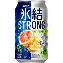 キリンチューハイ 氷結ストロング グレープフルーツ 350ml×24缶(1ケース)