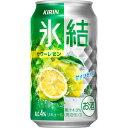 キリンチューハイ 氷結 サワーレモン  350ml×24缶(1ケース)
