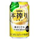 キリン 本搾りチューハイ レモン 350ml×24缶