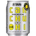 Rakuten - タカラ 缶チューハイ レモン 250ml×24缶(1ケース)