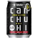 タカラ 缶チューハイ ドライ 250ml×24缶(1ケース)