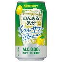 サントリー のんある気分 グレープフルーツサワーテイスト 【ノンアルコール】 350ml×24缶(1ケース)