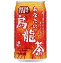 あなたの烏龍茶 缶 340mlx24本