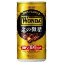 アサヒ WONDA (ワンダ) 金の微糖 185g×30缶 (1ケース)