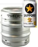 【ビール】1本で梱包★サッポロ 黒ラベル 20L樽生(20リットル)業務用【RCP】※【lucky5days】