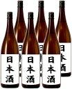 [清酒・日本酒]★送料無料★※福袋☆厳選の日本酒 飲み比べ 1.8L 6本セット(月替わり限定セット