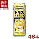 [ハイボール]★送料無料★※2ケースセット サントリー トリスハイボール 【おいしい濃いめ】 (24本+24本)500缶セット (48本)(500ml)(HIGHBALL)SUNTORY