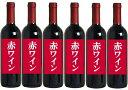 [ワイン]★送料無料★※楽天最安値に挑戦中☆福袋☆店長おまか...