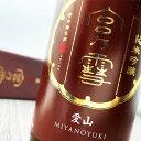 宮の雪 みやのゆき 純米吟醸 愛山 兵庫県産酒米「愛山」を50%精米で醸した純米吟醸です。 「愛山」らしく濃醇なお米の甘みを感じられ、バランスの取れた上品な仕上がり。 常温では濃厚な甘みを、しっかりと冷やしてフルーティーな酸の効いたフレッシュな味わいを。 完熟した桃の様な香りとジューシーな旨味を是非お愉しみ下さい!  宮崎本店  『キンミヤ焼酎』で有名な三重県の有名蔵  関東方面では『キンミヤ焼酎』で有名な三重県屈指の地酒蔵元。 2017年には醸造設備を一新し、全量小仕込みでの更にきめ細やかな造りが可能になりました。 代表銘柄『宮の雪』は三重県で最も知られた日本酒の一本です。 社員杜氏の長谷川杜氏が醸す酒は全国新酒品評会を始めとするコンペティションで高評価を得ます。   ■宮の雪 みやのゆき 純米吟醸 愛山■ 特定名称 純米吟醸 日本酒度 非公開 精米歩合 50% 酸度 - 原料米 愛山 アルコール 16%