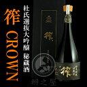 筰 ザク CROWN クラウン 作 杜氏特選大吟醸 秘造酒 750ml (専用箱付)【清水清