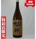 金峰櫻井 1800ml 芋焼酎 櫻井酒造 限定焼酎 通販