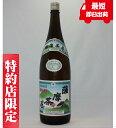 薩摩茶屋 さつまちゃや 1800ml 芋焼酎 村尾酒造 正規通販