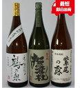 芋焼酎 古酒 おススメ1800ml 3本セット 紫尾の露石蔵貯蔵 手造り鶴乃泉 撫磨杜 ギフト対応