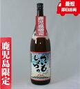 かいもしょつゆ 1800ml 芋焼酎 白金酒造 鹿児島限定 通販