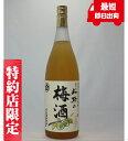 和助の梅酒 わすけのうめしゅ 1800ml 白金酒造 特約店限定 通販 限定