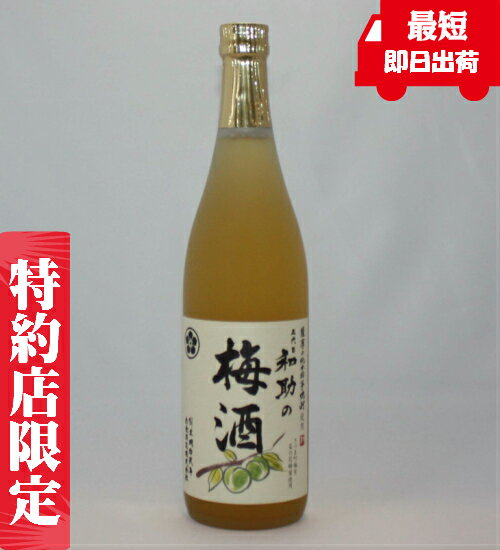 [特約店限定]梅酒梅和助の梅酒12度720ml白金酒造焼酎鹿児島酒お酒ギフトお祝いお歳暮