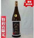 八千代伝 黒 1800ml 芋焼酎 八千代伝酒造 限定焼酎 通販