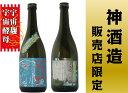 宇宙焼酎ジャミラ 720ml 芋焼酎 神酒造 通販 円谷プロコラボ商品 ウルトラマン怪獣