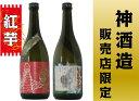 レッドキング 720ml 紅芋焼酎 神酒造 通販 円谷プロコラボ商品 ウルトラマン怪獣