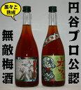 ガッツ梅酒 720ml 梅酒 神酒造 通販 円谷プロコラボ商品 ウルトラマン怪獣